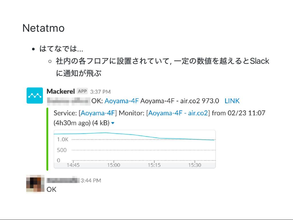 Netatmo はてなでは... 社内の各フロアに設置されていて, 一定の数値を越えるとSla...
