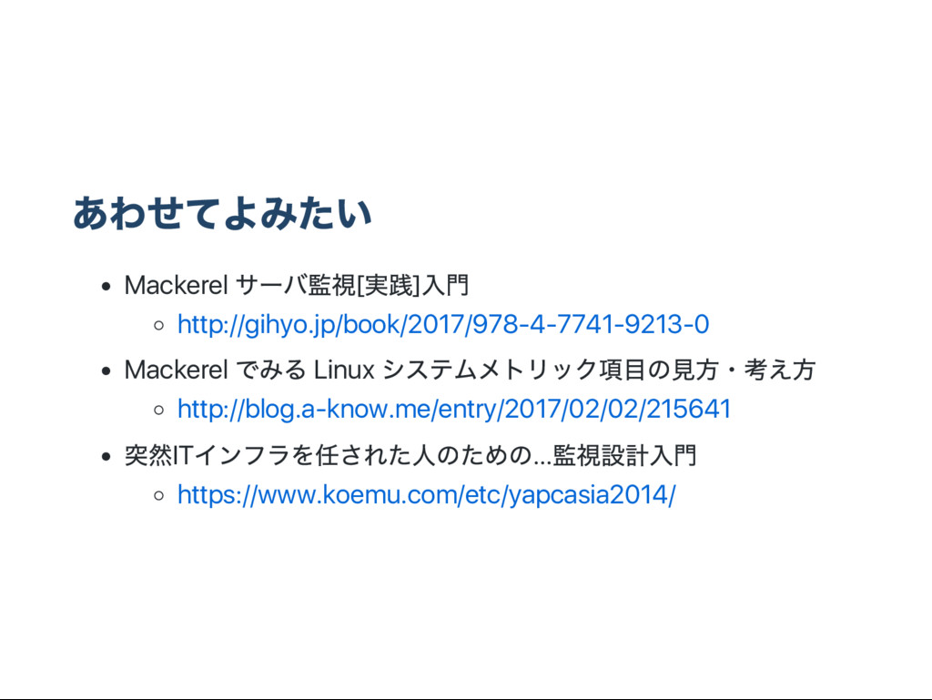 あわせてよみたい Mackerel サー バ監視[ 実践] 入門 http://gihyo.j...