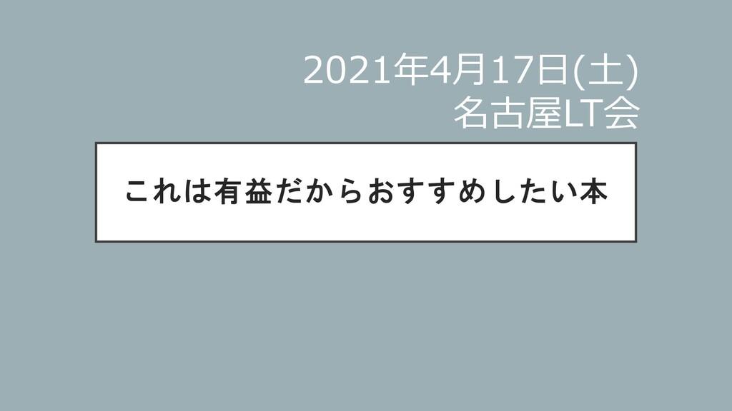 これは有益だからおすすめしたい本 2021年4⽉17⽇(⼟) 名古屋LT会