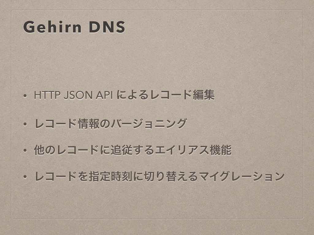 Gehirn DNS • HTTP JSON API ʹΑΔϨίʔυฤू • Ϩίʔυใͷό...