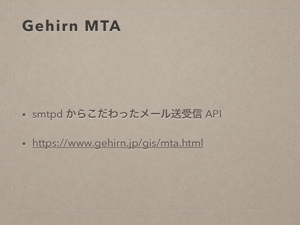 Gehirn MTA • smtpd ͔Βͩ͜Θͬͨϝʔϧૹड৴ API • https://...