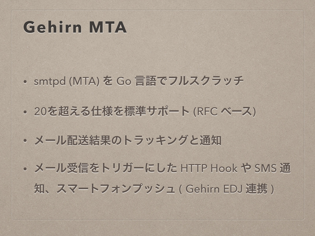 Gehirn MTA • smtpd (MTA) Λ Go ݴޠͰϑϧεΫϥον • 20Λ...