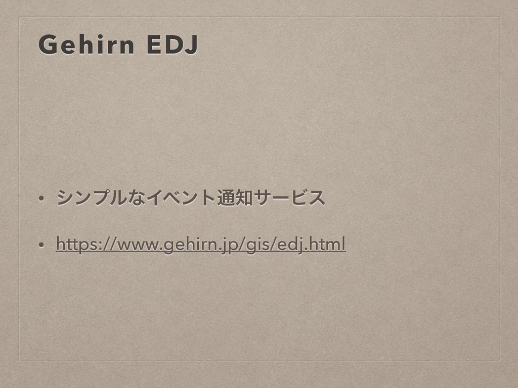 Gehirn EDJ • γϯϓϧͳΠϕϯτ௨αʔϏε • https://www.gehi...