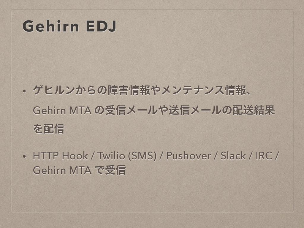 Gehirn EDJ • ήώϧϯ͔Βͷোใϝϯςφϯεใɺ Gehirn MTA ͷ...