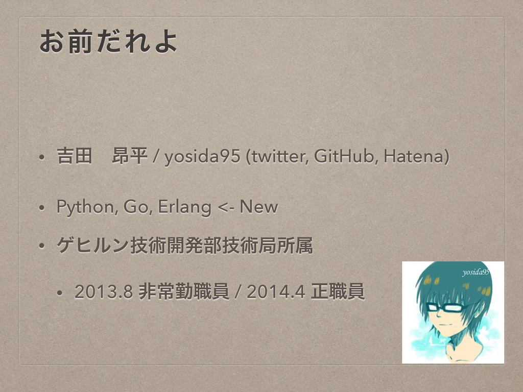 ͓લͩΕΑ • ٢ాɹ߉ฏ / yosida95 (twitter, GitHub, Hate...