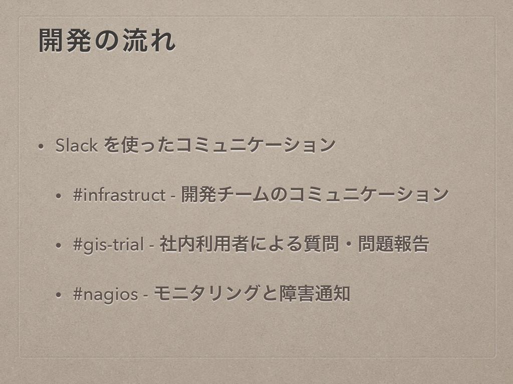 ։ൃͷྲྀΕ • Slack Λͬͨίϛϡχέʔγϣϯ • #infrastruct - ։ൃ...
