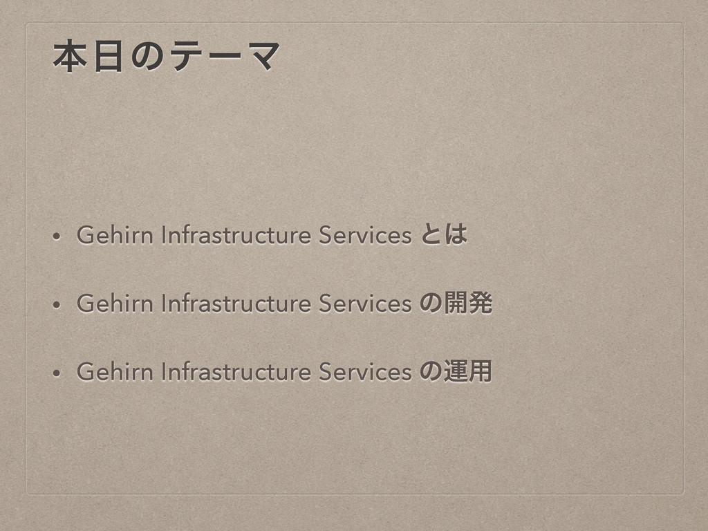 ຊͷςʔϚ • Gehirn Infrastructure Services ͱ • Ge...