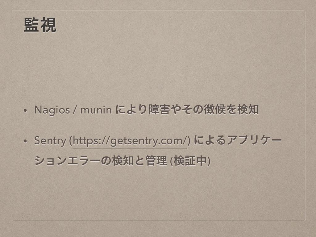 ࢹ • Nagios / munin ʹΑΓোͦͷީΛݕ • Sentry (htt...