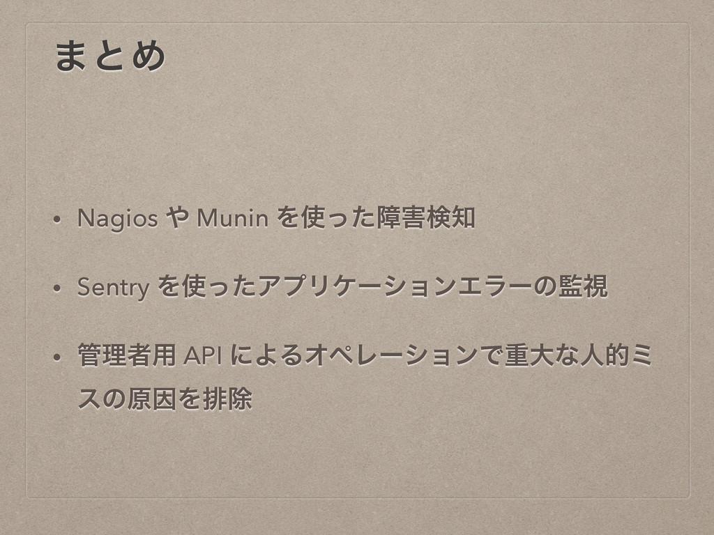 ·ͱΊ • Nagios  Munin Λͬͨোݕ • Sentry ΛͬͨΞϓϦέ...