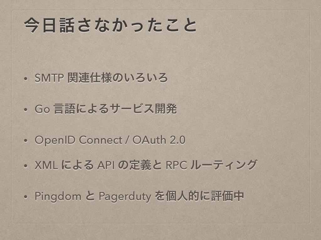 ࠓ͞ͳ͔ͬͨ͜ͱ • SMTP ؔ࿈༷ͷ͍Ζ͍Ζ • Go ݴޠʹΑΔαʔϏε։ൃ • ...