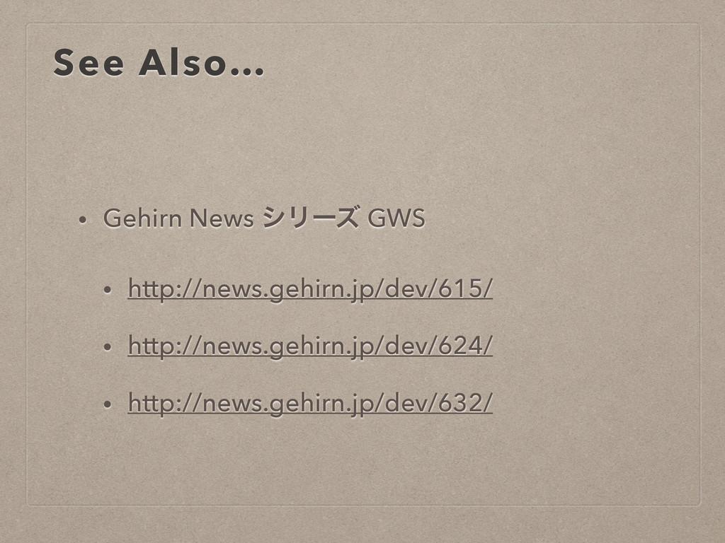 See Also… • Gehirn News γϦʔζ GWS • http://news....