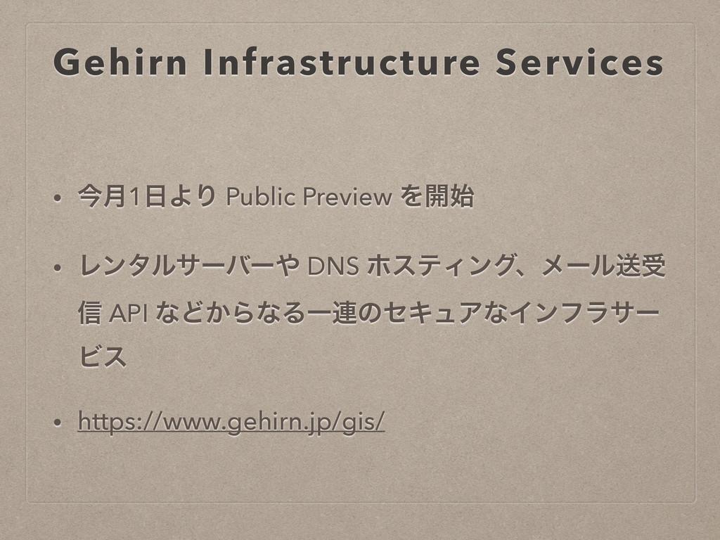 Gehirn Infrastructure Services • ࠓ݄1ΑΓ Public ...