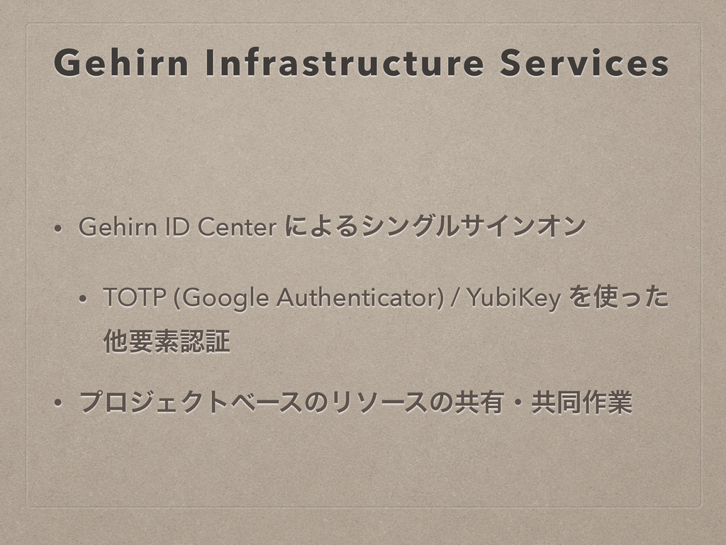 Gehirn Infrastructure Services • Gehirn ID Cent...
