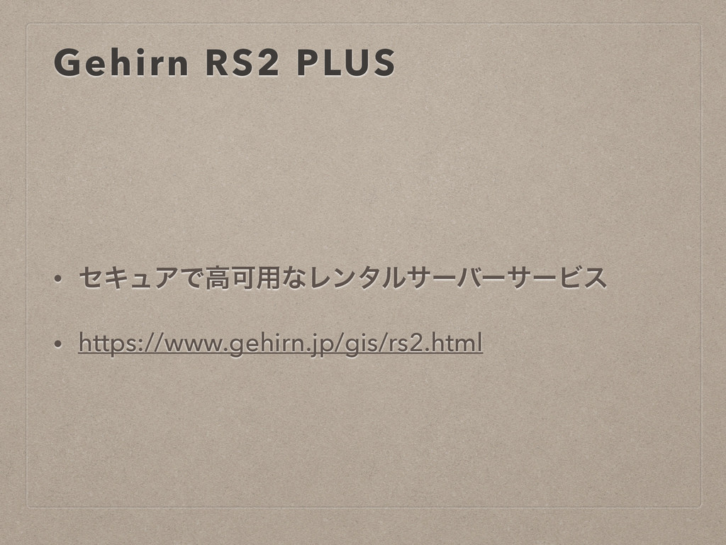 Gehirn RS2 PLUS • ηΩϡΞͰߴՄ༻ͳϨϯλϧαʔόʔαʔϏε • https...