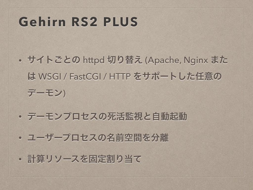 Gehirn RS2 PLUS • αΠτ͝ͱͷ httpd Γସ͑ (Apache, Ng...