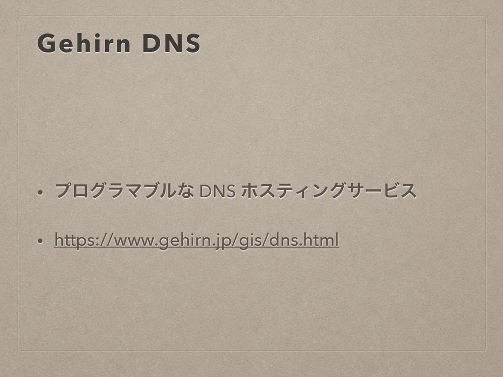 Gehirn DNS • ϓϩάϥϚϒϧͳ DNS ϗεςΟϯάαʔϏε • https://...