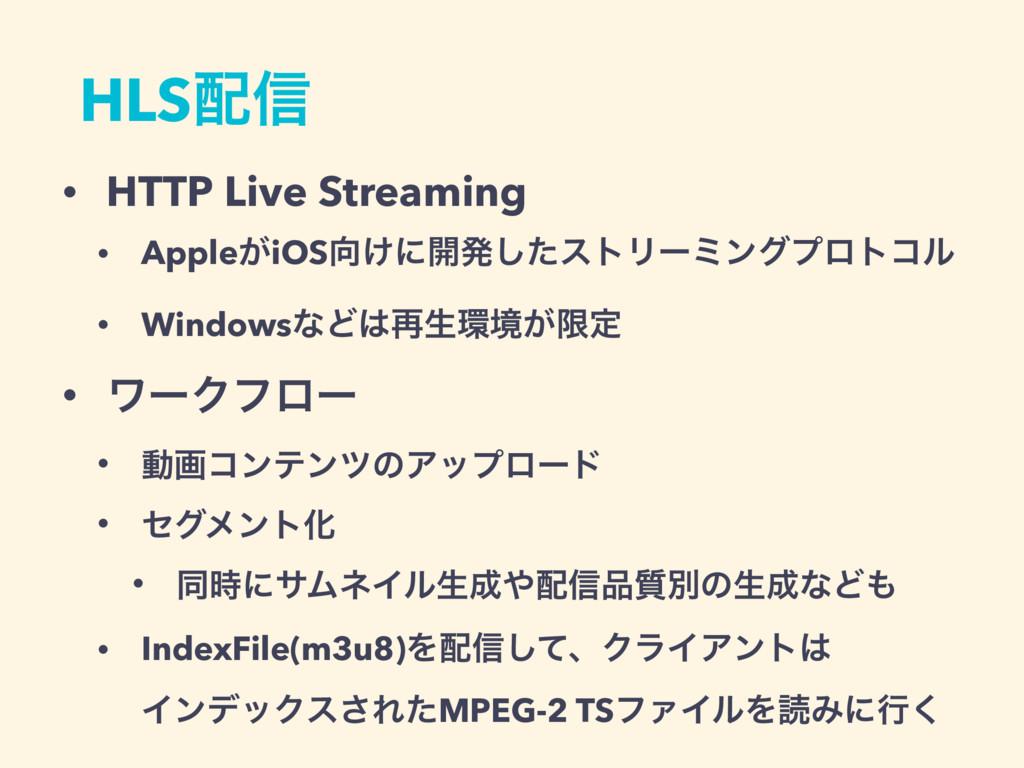 HLS৴ • HTTP Live Streaming • Apple͕iOS͚ʹ։ൃͨ͠ε...