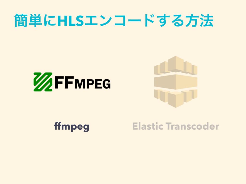 ؆୯ʹHLSΤϯίʔυ͢Δํ๏ ffmpeg Elastic Transcoder