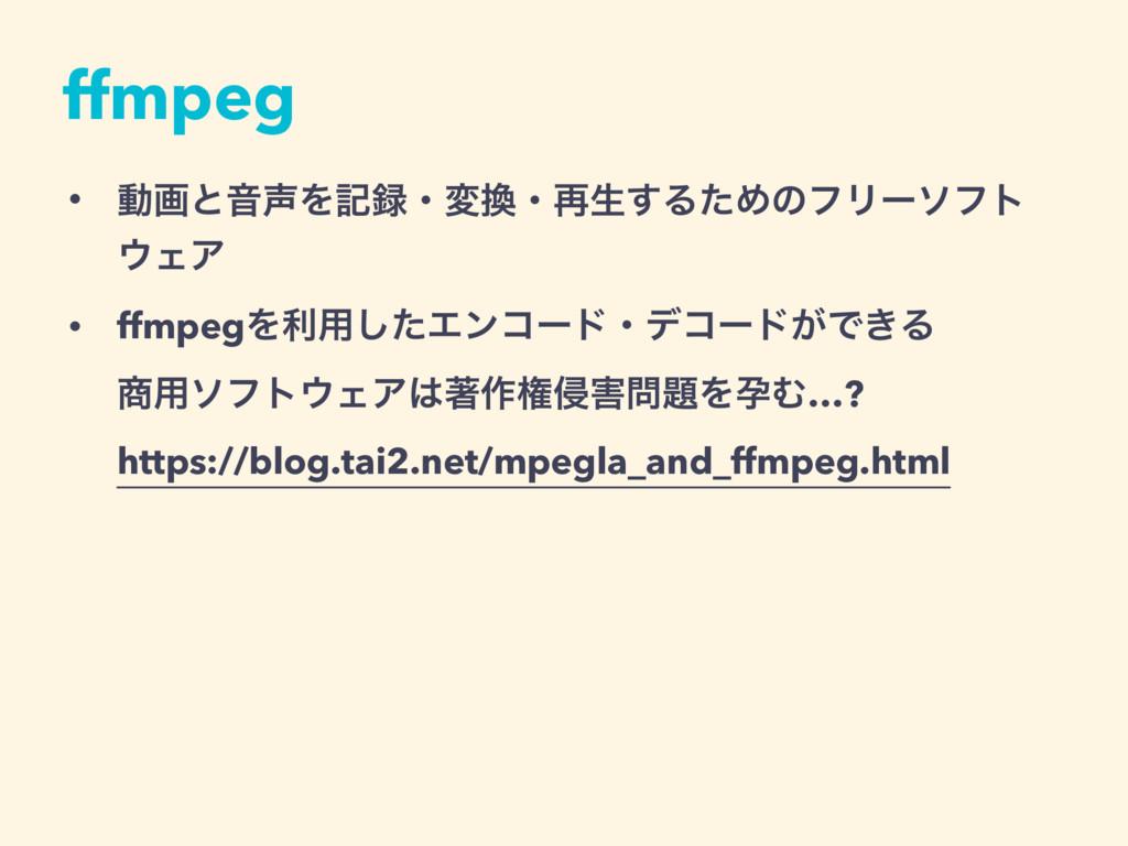 ffmpeg • ಈըͱԻΛهɾมɾ࠶ੜ͢ΔͨΊͷϑϦʔιϑτ ΣΞ • ffmpeg...