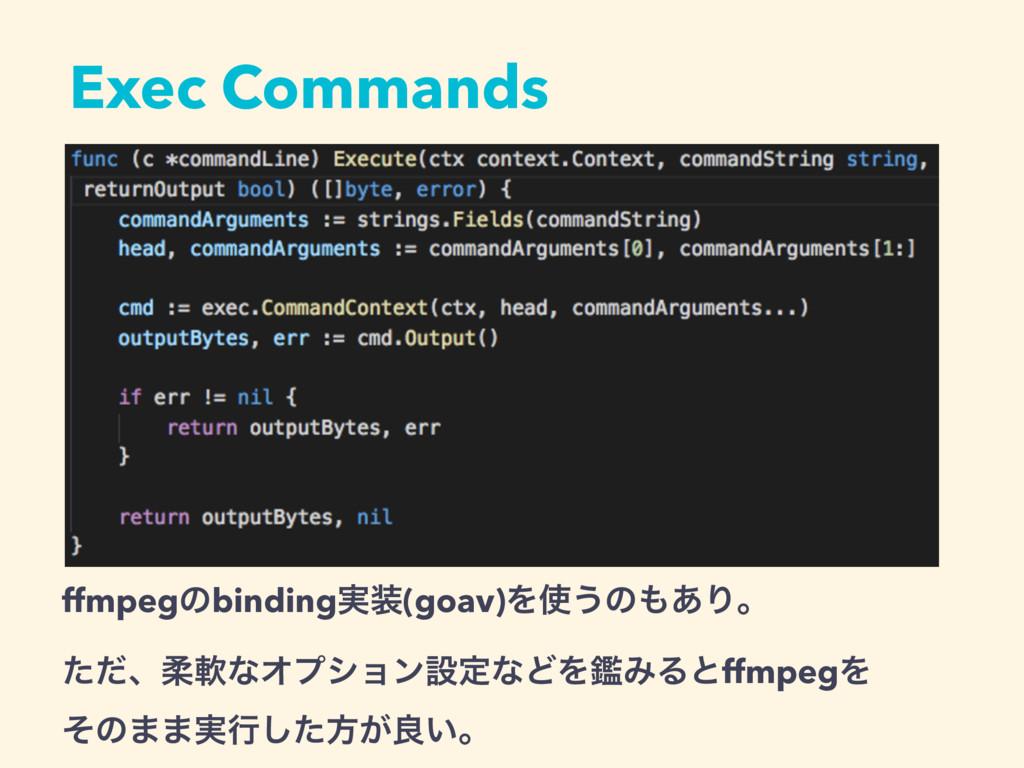 Exec Commands ffmpegͷbinding࣮(goav)Λ͏ͷ͋Γɻ ͨͩ...