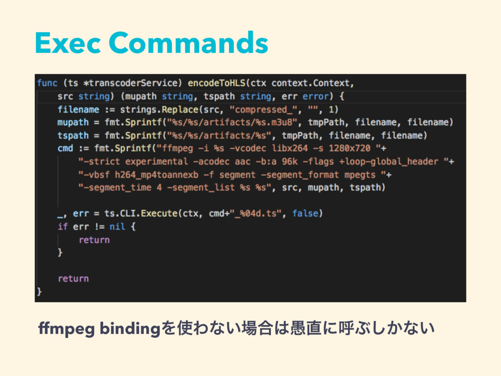 ffmpeg bindingΛΘͳ͍߹۪ʹݺͿ͔͠ͳ͍ Exec Commands