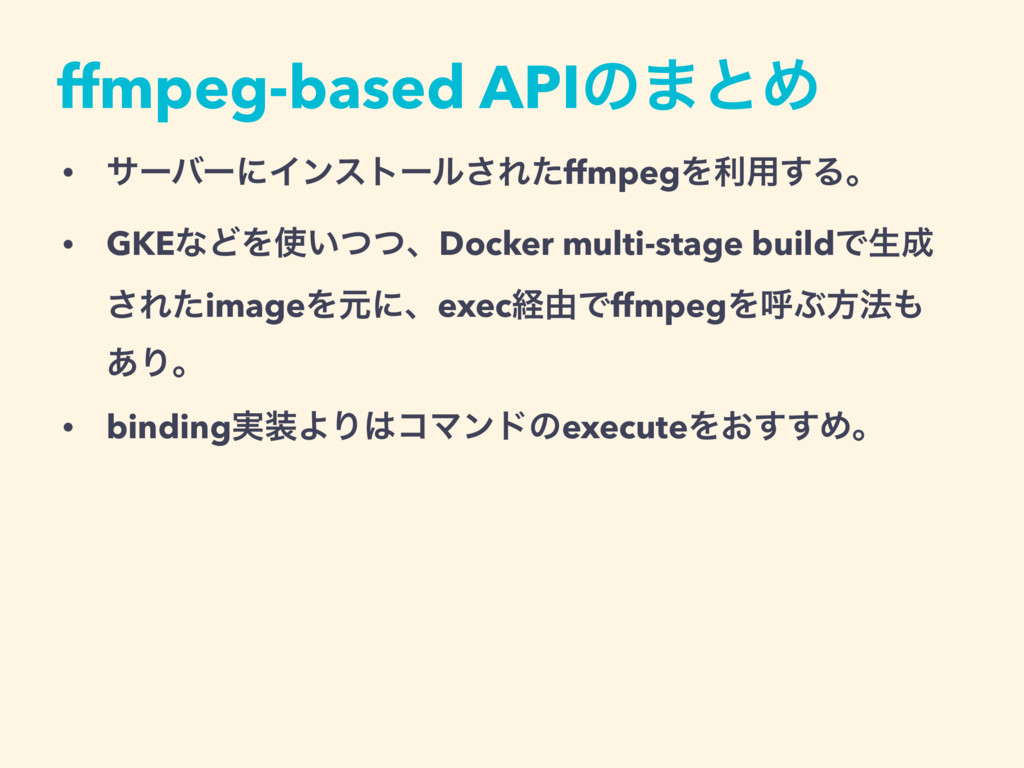 ffmpeg-based APIͷ·ͱΊ • αʔόʔʹΠϯετʔϧ͞ΕͨffmpegΛར༻͢...