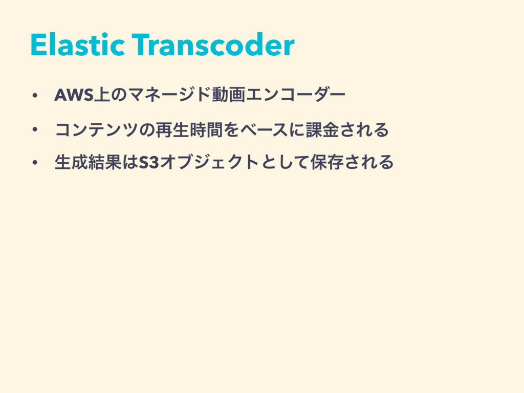Elastic Transcoder • AWS্ͷϚωʔδυಈըΤϯίʔμʔ • ίϯςϯπ...