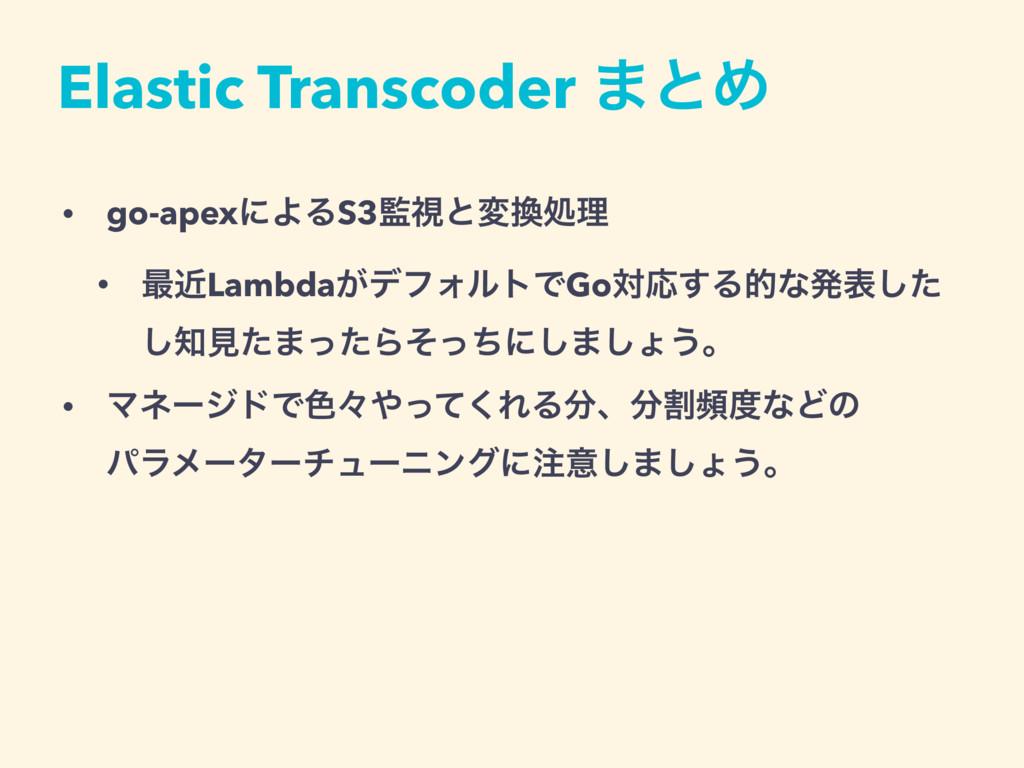 Elastic Transcoder ·ͱΊ • go-apexʹΑΔS3ࢹͱมॲཧ • ...