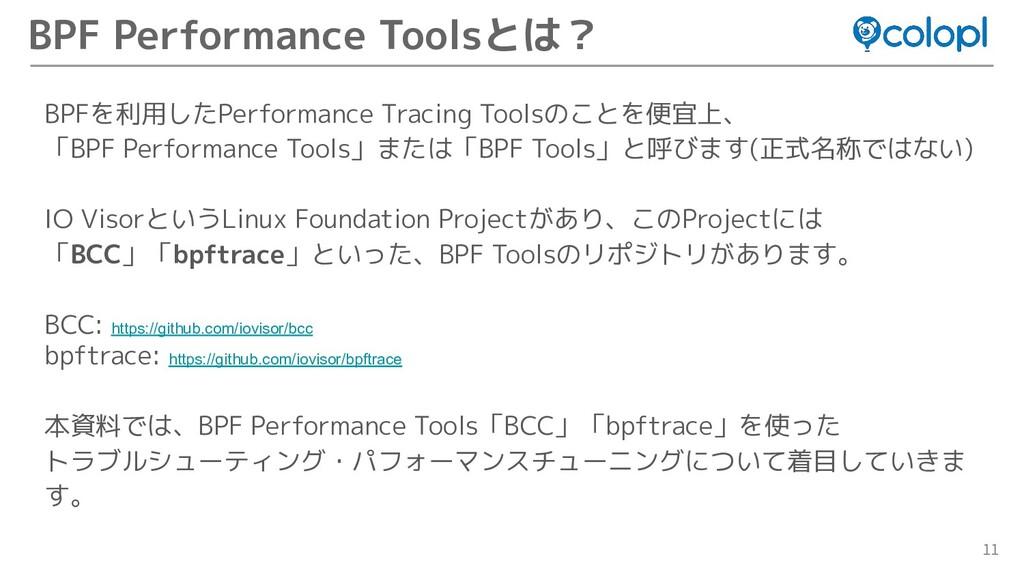 11 BPFを利用したPerformance Tracing Toolsのことを便宜上、 「B...