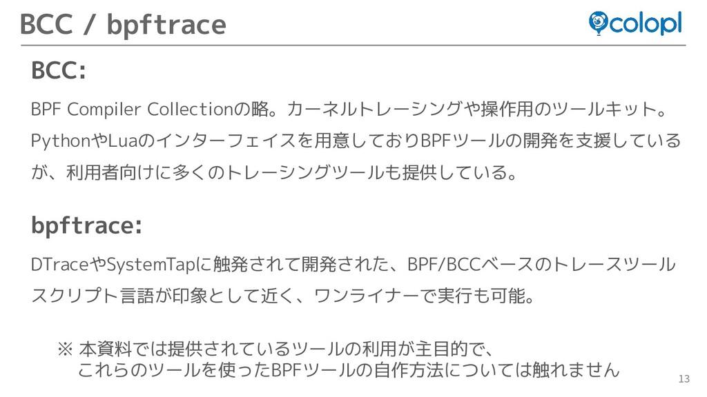 13 BCC: BPF Compiler Collectionの略。カーネルトレーシングや操作...