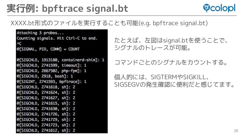 20 XXXX.bt形式のファイルを実行することも可能(e.g. bpftrace signa...