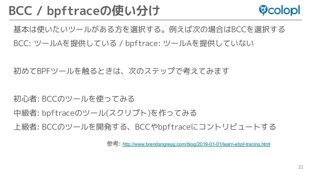 21 基本は使いたいツールがある方を選択する。例えば次の場合はBCCを選択する BCC: ツー...