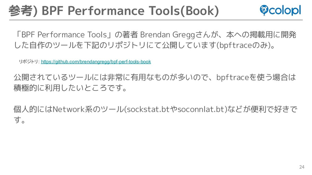 24 「BPF Performance Tools」の著者 Brendan Greggさんが、...