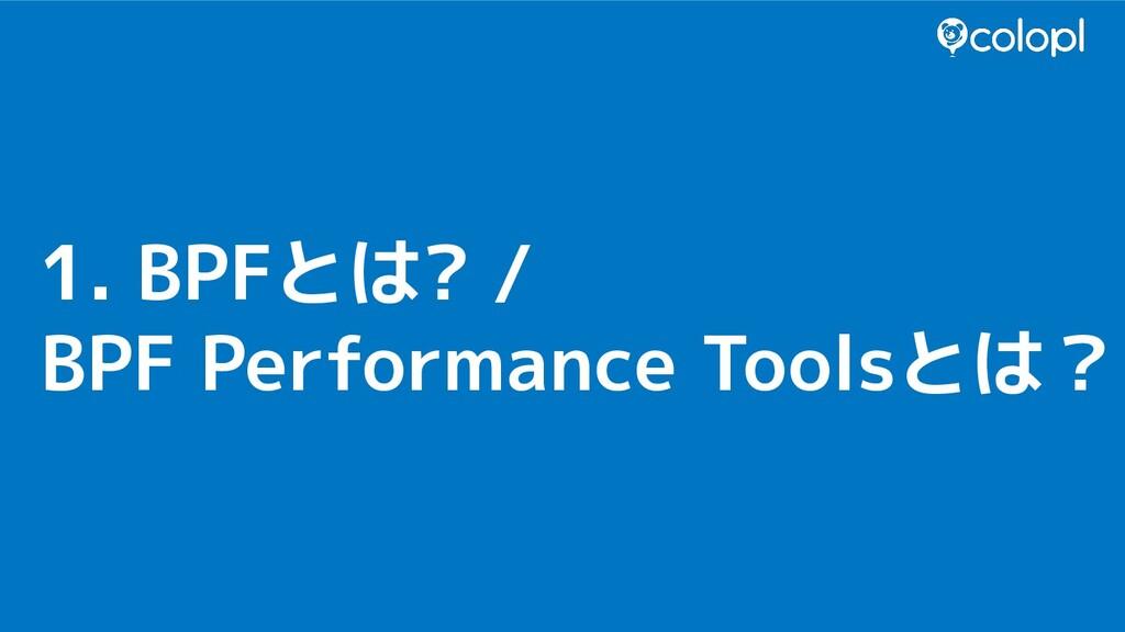 1. BPFとは? / BPF Performance Toolsとは?
