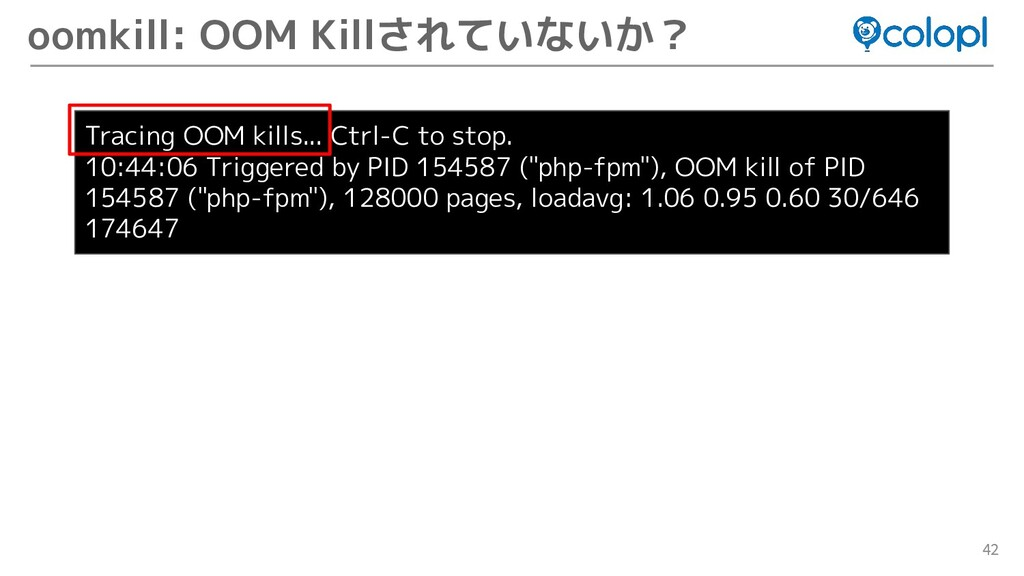 42 oomkill: OOM Killされていないか? Tracing OOM kills....