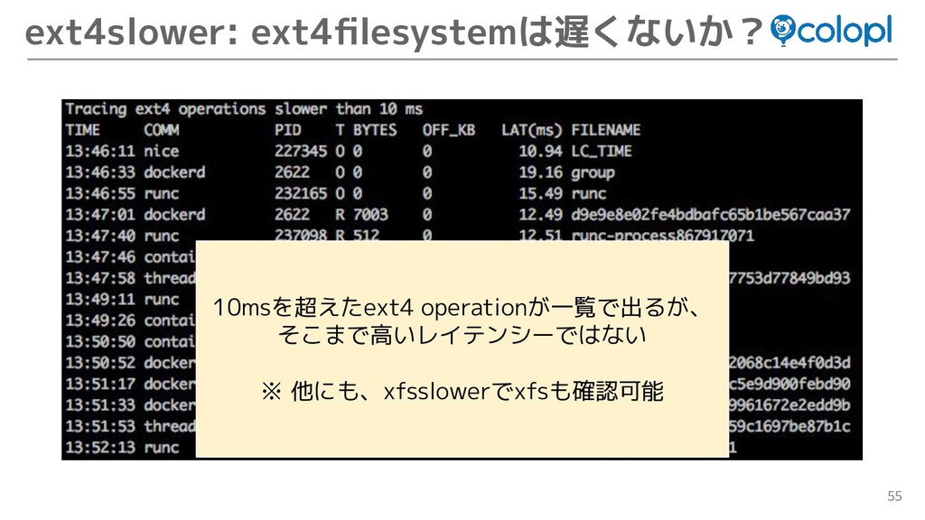 55 ext4slower: ext4filesystemは遅くないか? 10msを超えたext...