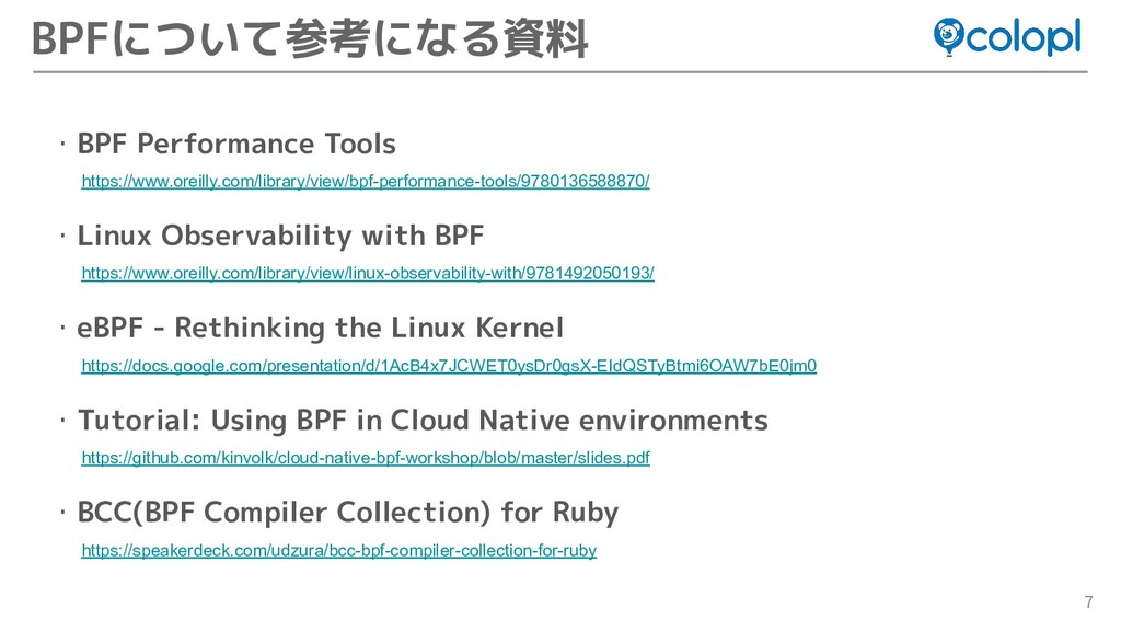 7 ・BPF Performance Tools https://www.oreilly.co...