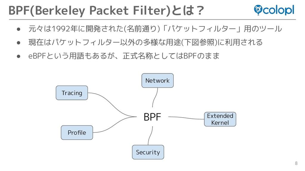 8 ● 元々は1992年に開発された(名前通り)「パケットフィルター」用のツール ● 現在はパ...