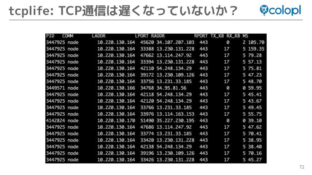 72 tcplife: TCP通信は遅くなっていないか?