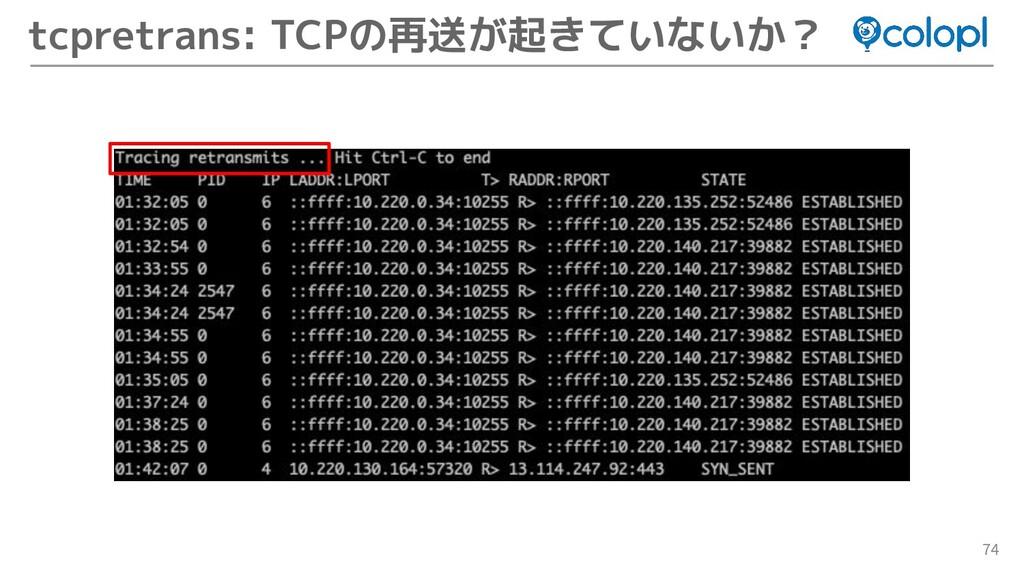 74 tcpretrans: TCPの再送が起きていないか?