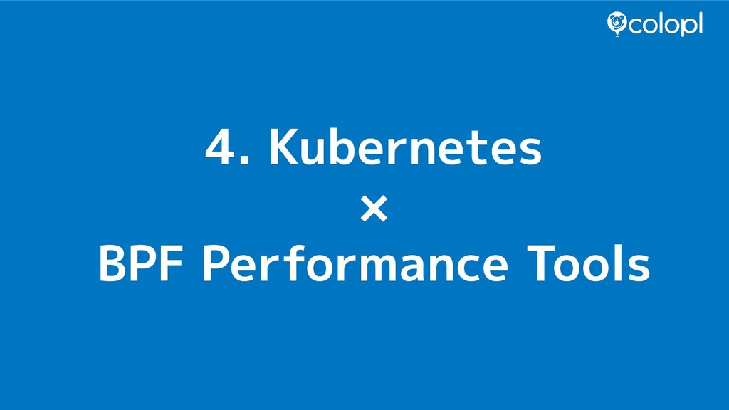 4. Kubernetes × BPF Performance Tools