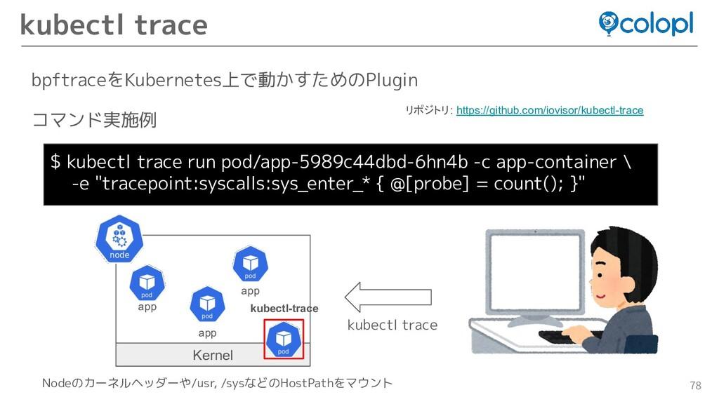 78 bpftraceをKubernetes上で動かすためのPlugin コマンド実施例 ku...