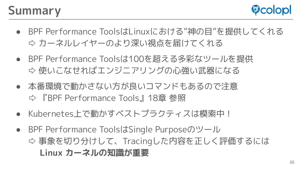 "86 ● BPF Performance ToolsはLinuxにおける""神の目""を提供してく..."