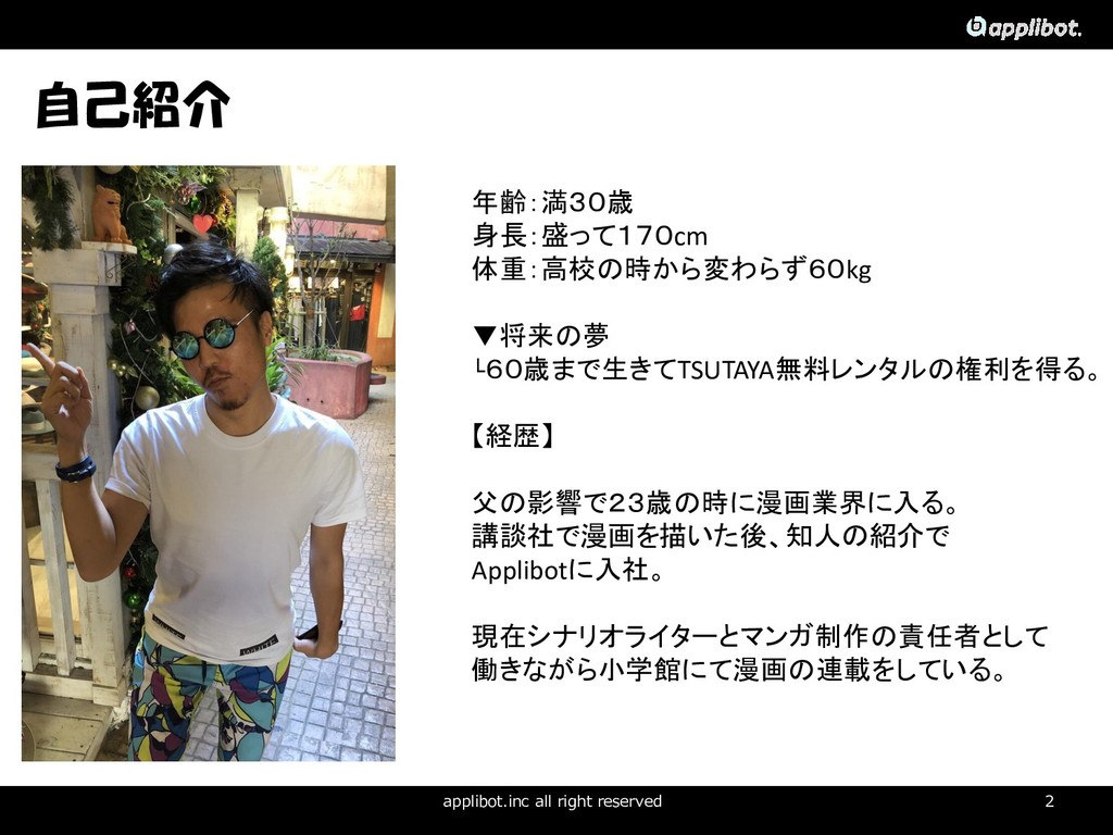 2 コンセプト applibot.inc all right reserved 自己紹介 年齢...