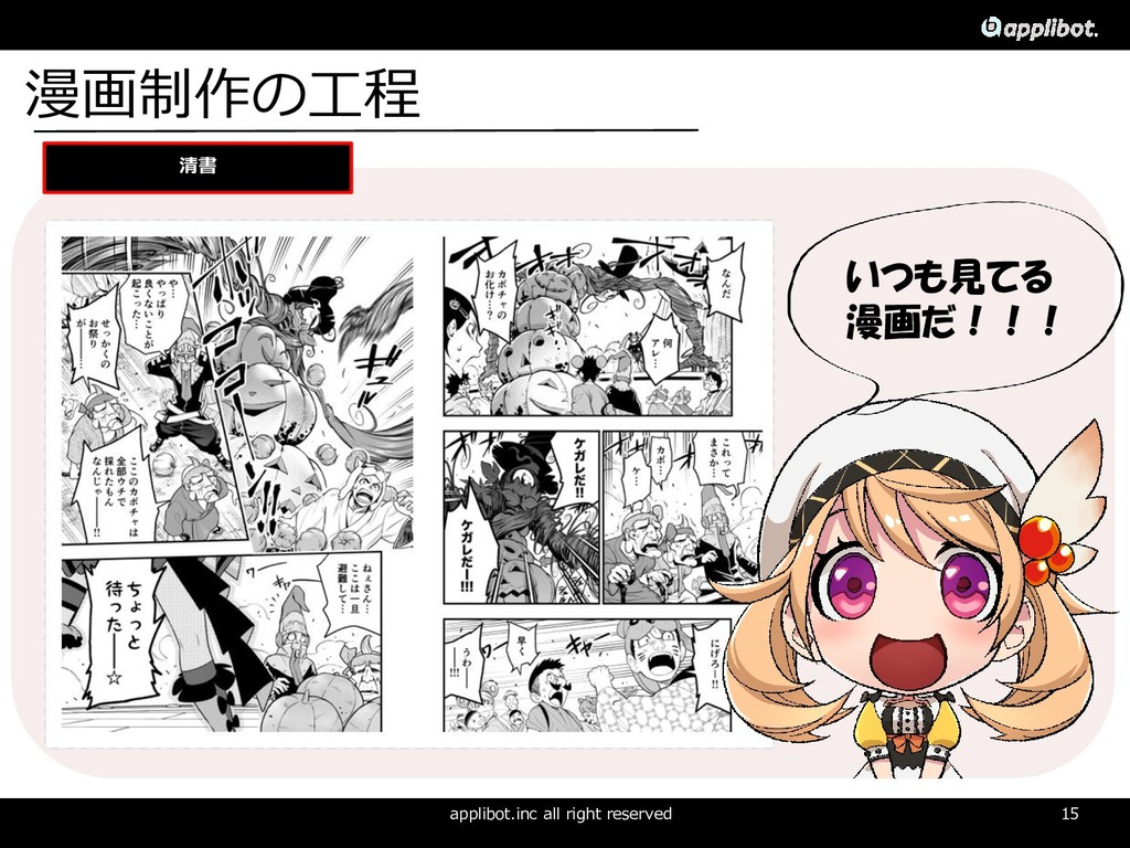 15 applibot.inc all right reserved 漫画制作の工程 清書 い...