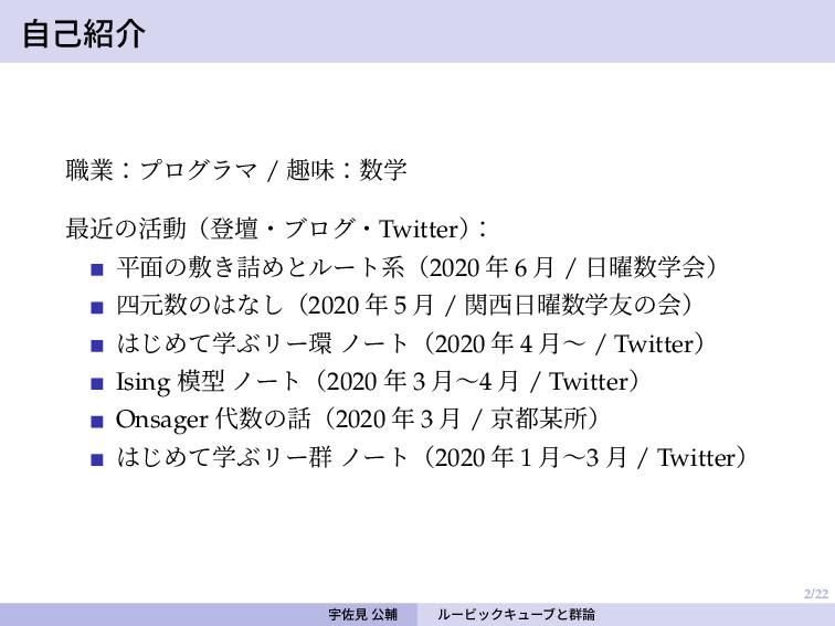 2/22 自己紹介 職業:プログラマ / 趣味:数学 最近の活動(登壇・ブログ・Twitter...