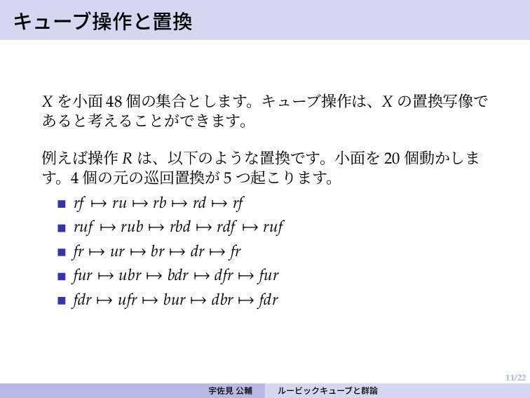 11/22 キューブ操作と置換 X を小面 48 個の集合とします。キューブ操作は、X の置換...