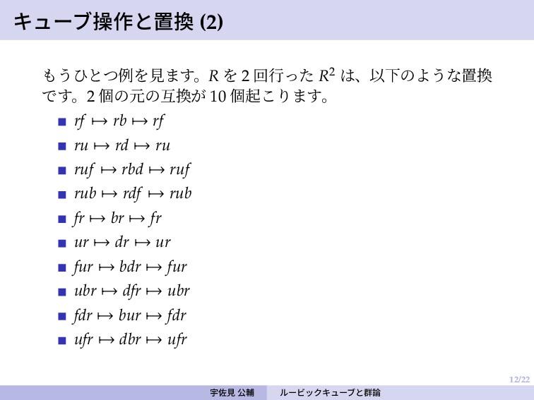 12/22 キューブ操作と置換 (2) もうひとつ例を見ます。R を 2 回行った R2 は、...