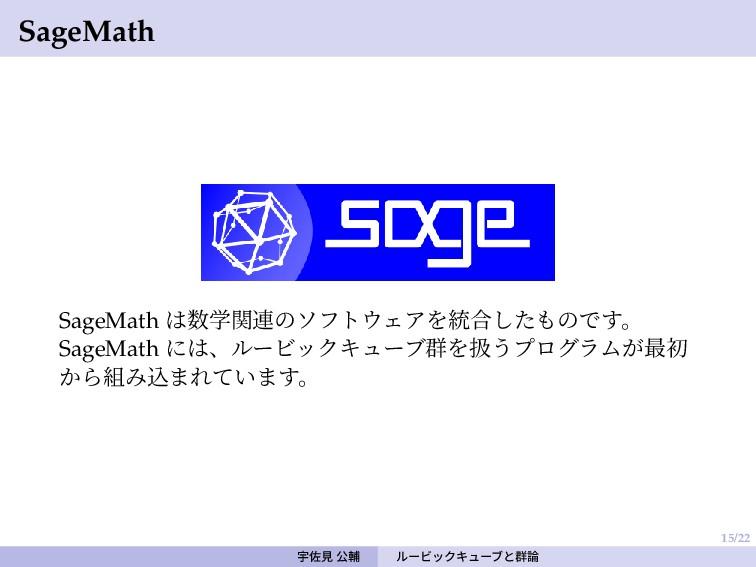 15/22 SageMath SageMath は数学関連のソフトウェアを統合したものです。 ...