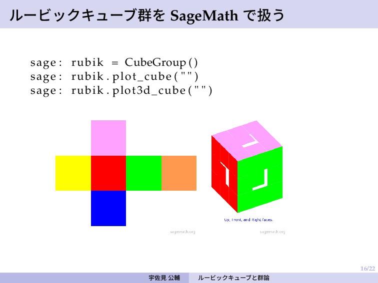 16/22 ルービックキューブ群を SageMath で扱う sage : rubik = C...